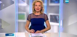 Спортни новини (23.06.2017 - централна)