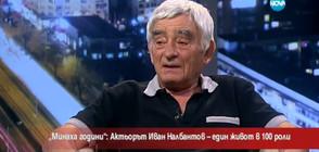 """""""Минаха години"""": Актьорът Иван Налбантов – един живот в сто роли"""