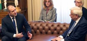 Продължава посещението на президента Румен Радев в Гърция