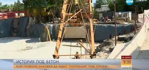 ИСТОРИЯ ПОД БЕТОН: Строят върху уникални находки в Пловдив