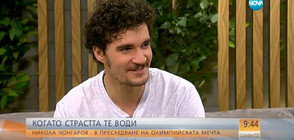 КОГАТО СТРАСТТА ТЕ ВОДИ: Никола Чонгаров в преследване на олимпийската мечта