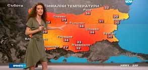 Прогноза за времето (24.06.2017 - сутрешна)