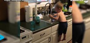 Малко момче със завидни умения за домакинска работа