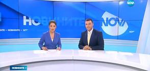 Новините на NOVA (24.06.2017 - централна)