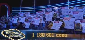 Печалби за 1 180 601 лева грабнаха късметлии в Национална лотария