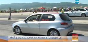 Най-мощните автомобили – на състезание в Кондофрей