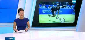 Спортни новини (25.06.2017 - обедна)