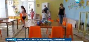 Шанс за детските градини пред затваряне