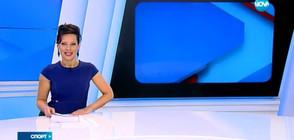 Спортни новини (25.06.2017 - централна)