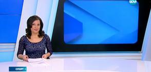 Спортни новини (26.06.2017 - централна)