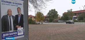 Осъдиха кмет на хасковско село за купуване на гласове