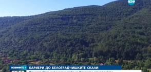Каква е вредата от кариера до Белоградчишките скали?