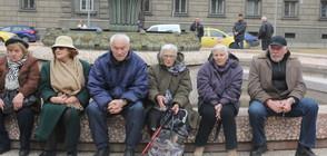 ОКОНЧАТЕЛНО: Минималната пенсия става 180 лева от 1 юли