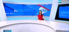 Новините на NOVA (28.06.2017 - обедна)