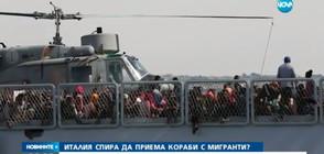 Италия се закани: Няма да допускаме кораби с мигранти до пристанищата си