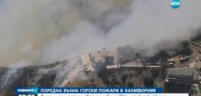 Поредна вълна горски пожари в Калифорния