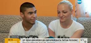 Даниел Асенов-Тайсъна - от село Кукорево до европейската титла по бокс (ВИДЕО)
