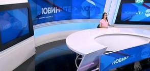 Новините на NOVA (29.06.2017 - следобедна)