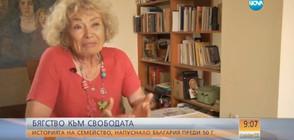 БЯГСТВО КЪМ СВОБОДАТА: Историята на семейство, напуснало България преди 50 г.