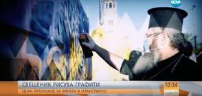 Свещеник рисува графити