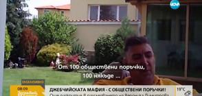 ЕКСКЛУЗИВНО: Джебчийската мафия – с обществени поръчки (ВИДЕО)