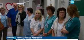 """""""Шейново"""" с призив да спре насилието над медици"""