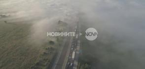 """Отново има мъгла и задимяване на """"Тракия"""" край Ихтиман"""