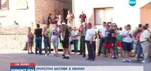 Протестно шествие в Смолян