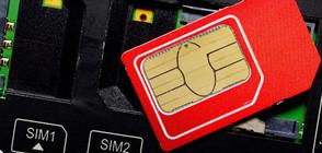 Разследване на NOVA: Черен пазар на СИМ карти