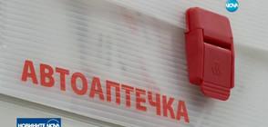 ФАТАЛНИ МИНУТИ: Едва 18% от българите са минали обучение за първа помощ