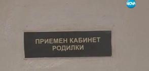 СЛЕД ПОРЕДНОТО НАПАДЕНИЕ: Лекари в Стара Загора поискаха сурови наказания