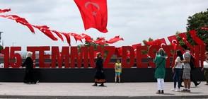 Турция отбелязва първата годишнина от опита за преврат