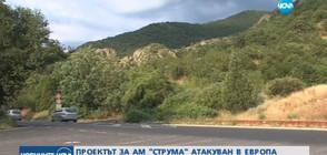 Проектът за магистрала през Кресненското дефиле – атакуван в Европа