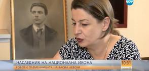 Какво е да си наследник на Васил Левски?