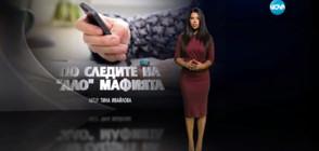 """""""Разследване"""" в """"Темата на NOVA"""": По следите на """"ало"""" мафията"""