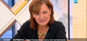 Актрисата Мария Сапунджиева - за смеха като противоотрова