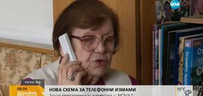 Нова схема за телефонни измами (ВИДЕО)