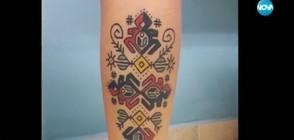 Български шевици оживяват под формата на татуировки (ВИДЕО)