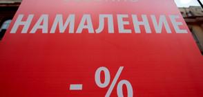 Истински или фалшиви са намаленията по магазините?