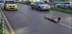 Гол мъж легна на кръстовище в центъра на София (СНИМКИ)