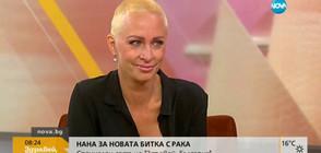 Нана: Втория път ще мина през рака красива и радвайки се на живота (ВИДЕО)