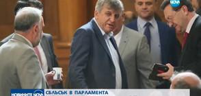 СБЛЪСЪК В ПАРЛАМЕНТА: ГЕРБ искат оставката на депутат от БСП