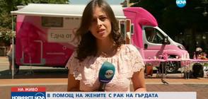 Розов кемпер на обиколка в 25 града в помощ на жените с рак на гърдата