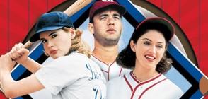 """Мадона, Том Ханкс и Джина Дейвис в """"Тяхната собствена лига"""""""