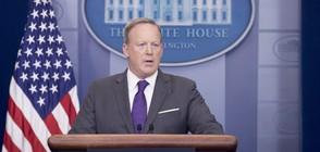 Говорителят на Белия дом подаде оставка