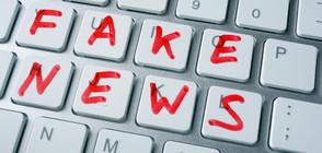 Колко струва кампания с фалшиви новини?