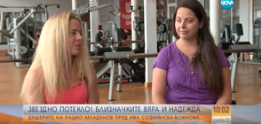 """""""Говори с Ива"""": Дъщерите на Рашко Младенов"""