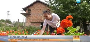 СЕЛО НАЗАЕМ: Младежи от града срещат хората от селото