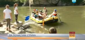 Ентусиасти чистят река Струма