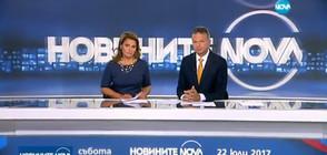 Новините на NOVA (22.07.2017 - централна)